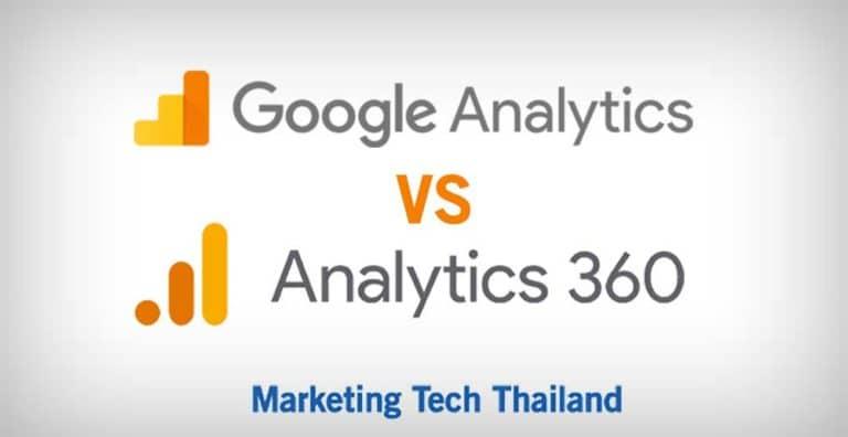 Google Analtic แบบ Free กับแบบเสียเงิน  premium 360