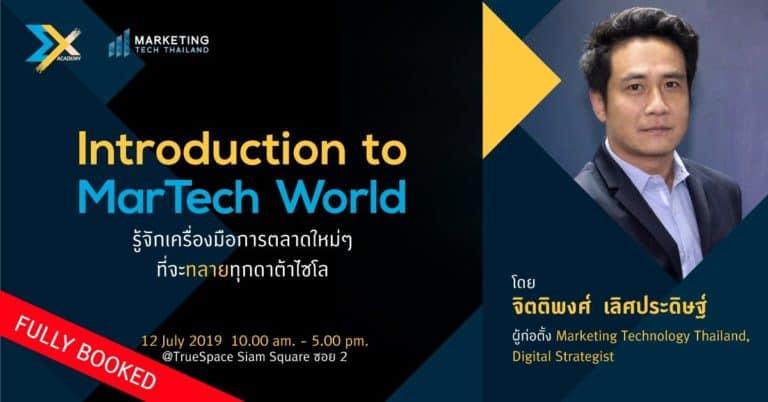 งาน MarTech : Introduction to MarTech World in bangkok.