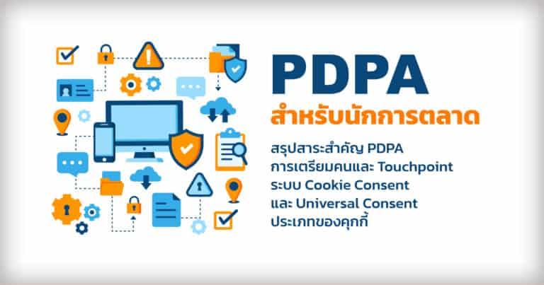 ทำความรู้จัก PDPA และการเตรียม Cookie และ Universal Consent
