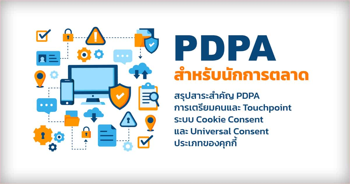 pdpa-and-cookie-consent
