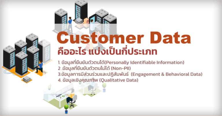 Customer Data คืออะไร แบ่งเป็นกี่ประเภท