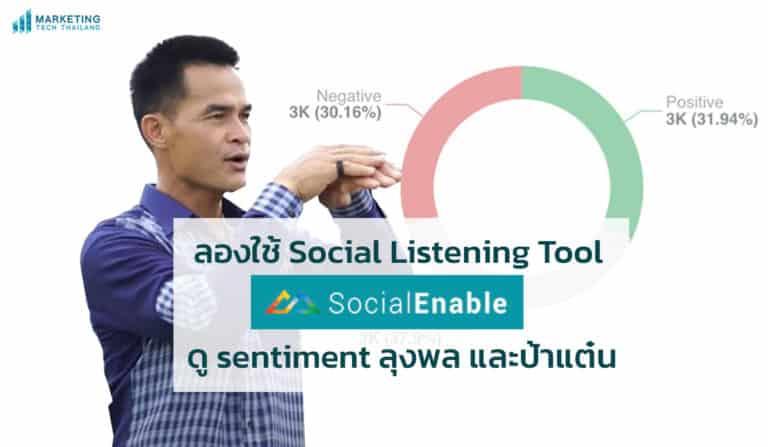 """ลองใช้ Social Listening Tool """"SocialEnable""""ส่องInsight ลุงพล, ป้าแต๋น"""