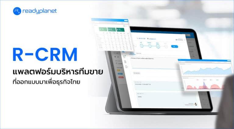 กลยุทธ์ Digital CRM platform ตั้งแต่การเก็บLead, บริหาร Sale Pipeline และจัดการ Customer Data ด้วย ReadyPlanet – R-CRM