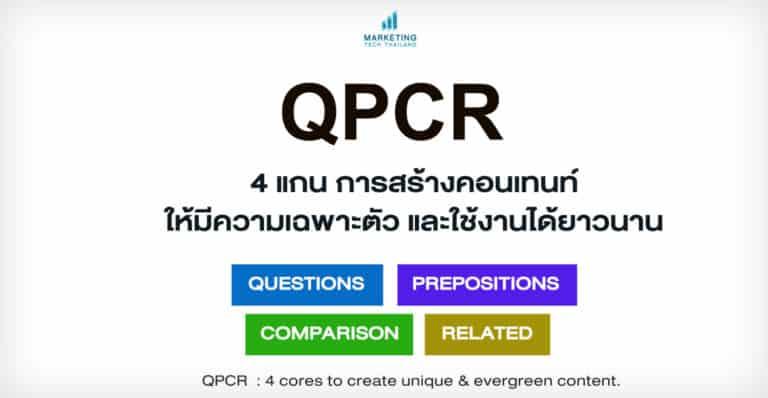 QPCR  4แกนหลัก ในการทำ Content Creation