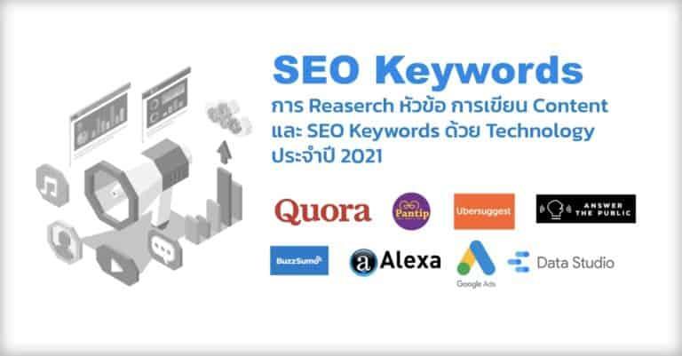 การ Research หัวข้อการเขียน Content สำหรับทำ SEO Keywords ด้วย MarTech
