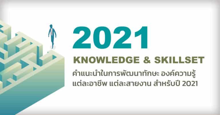 คำแนะนำด้าน Digital สำหรับแต่ละอาชีพ, สายงาน ในปี 2021