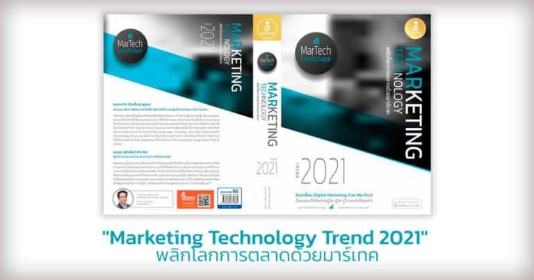"""หนังสือ """"Marketing Technology Trend 2021""""  พลิกโลกการตลาดด้วยมาร์เทค"""