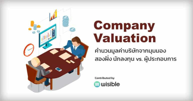 Company Valuation (มูลค่าบริษัท) จากมุมมองสองฝั่ง ระหว่าง นักลงทุน vs. ผู้ประกอบการ