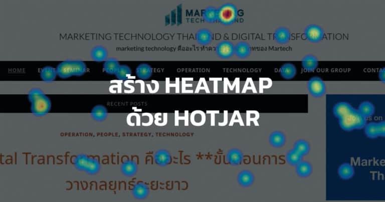 Hotjar เครื่องมือวิเคราะห์พฤติกรรมในเว็บไซต์ด้วย Heatmap