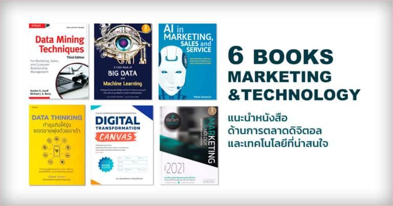 แนะนำ 6 หนังสือด้านการตลาดดิจิตอล และเทคโนโลยี ที่น่าอ่าน