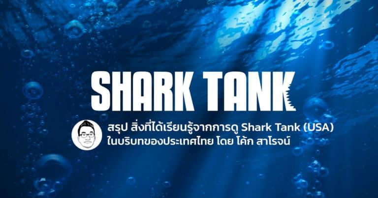 แง่มุมธุรกิจ จาก Shark Tank (USA) ทั้ง 3 seasons ในบริบทประเทศไทย