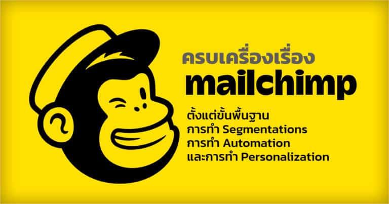 การใช้ Mailchimp เพื่อทำ Email Automation และ Personalization แบบละเอียด