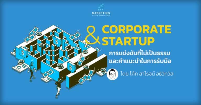 Corporate vs Startup การแข่งขันที่ไม่เป็นธรรม และคำแนะนำในการรับมือ