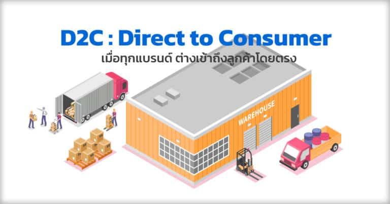 D2C  – Direct to Consumer เมื่อแบรนด์เข้าถึงลูกค้าได้โดยตรง